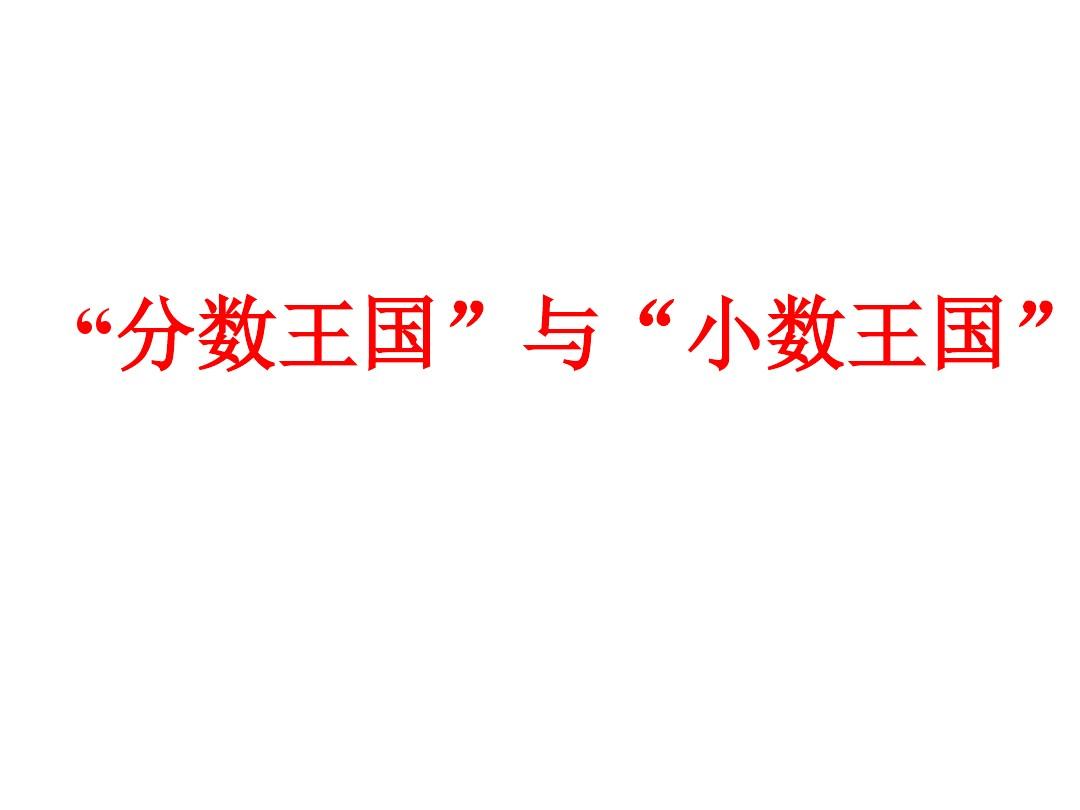 """""""分數王國""""與""""…PPT課件和教案(名師)的第1張ppt圖片預覽"""