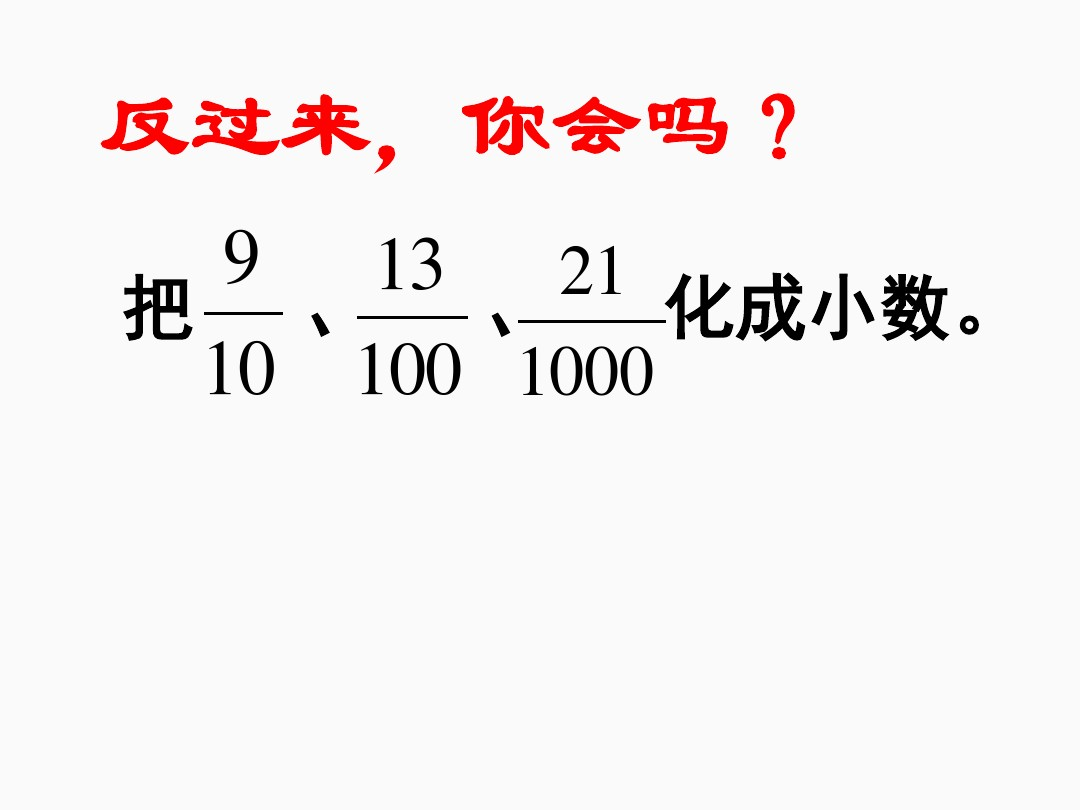"""""""分數王國""""與""""…PPT課件和教案(名師)的第11張ppt圖片預覽"""