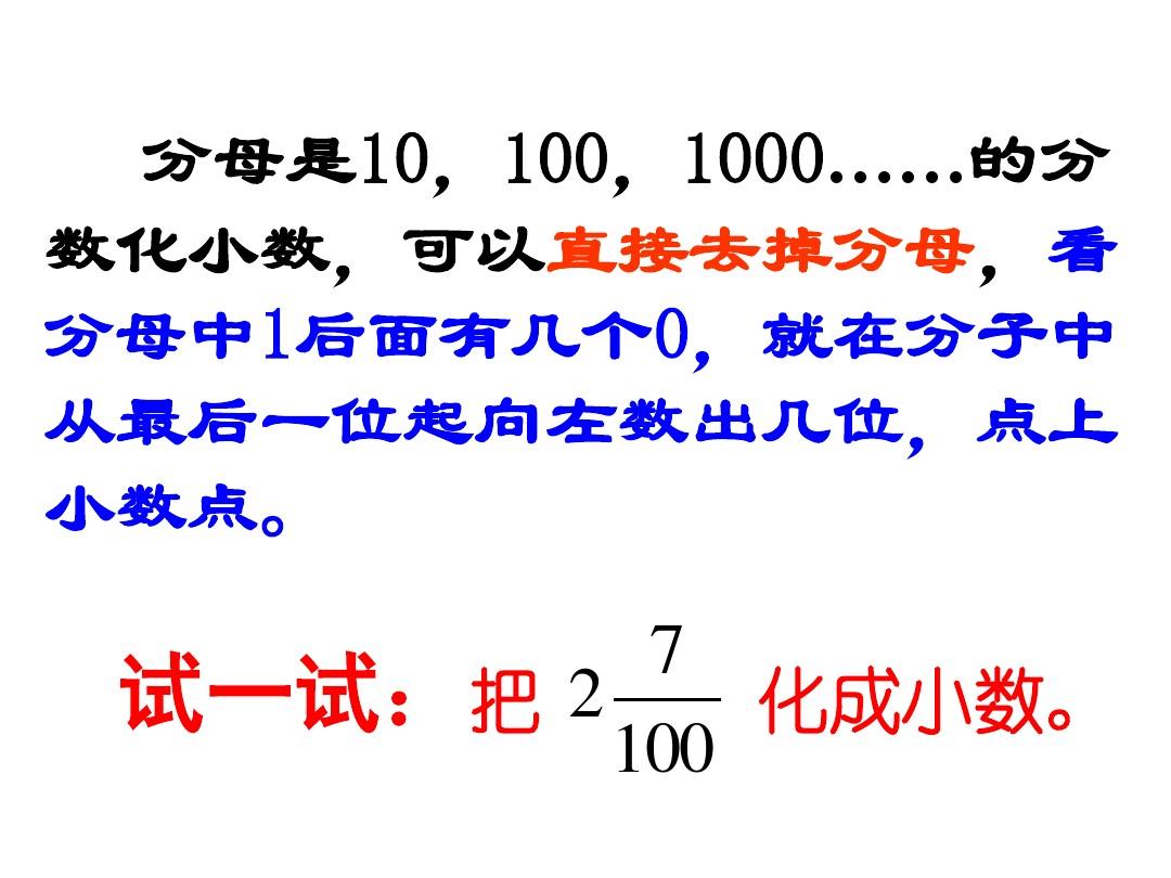"""""""分數王國""""與""""…PPT課件和教案(名師)的第12張ppt圖片預覽"""
