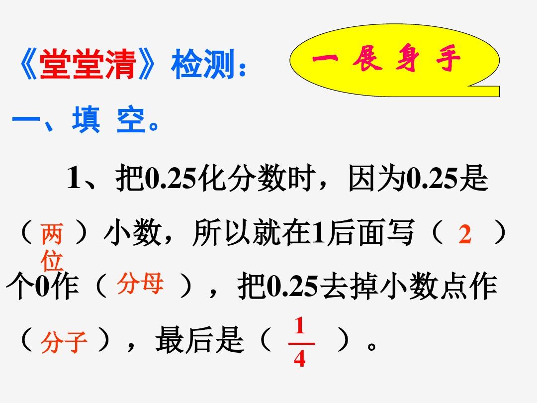 """""""分數王國""""與""""…PPT課件和教案(名師)的第14張ppt圖片預覽"""