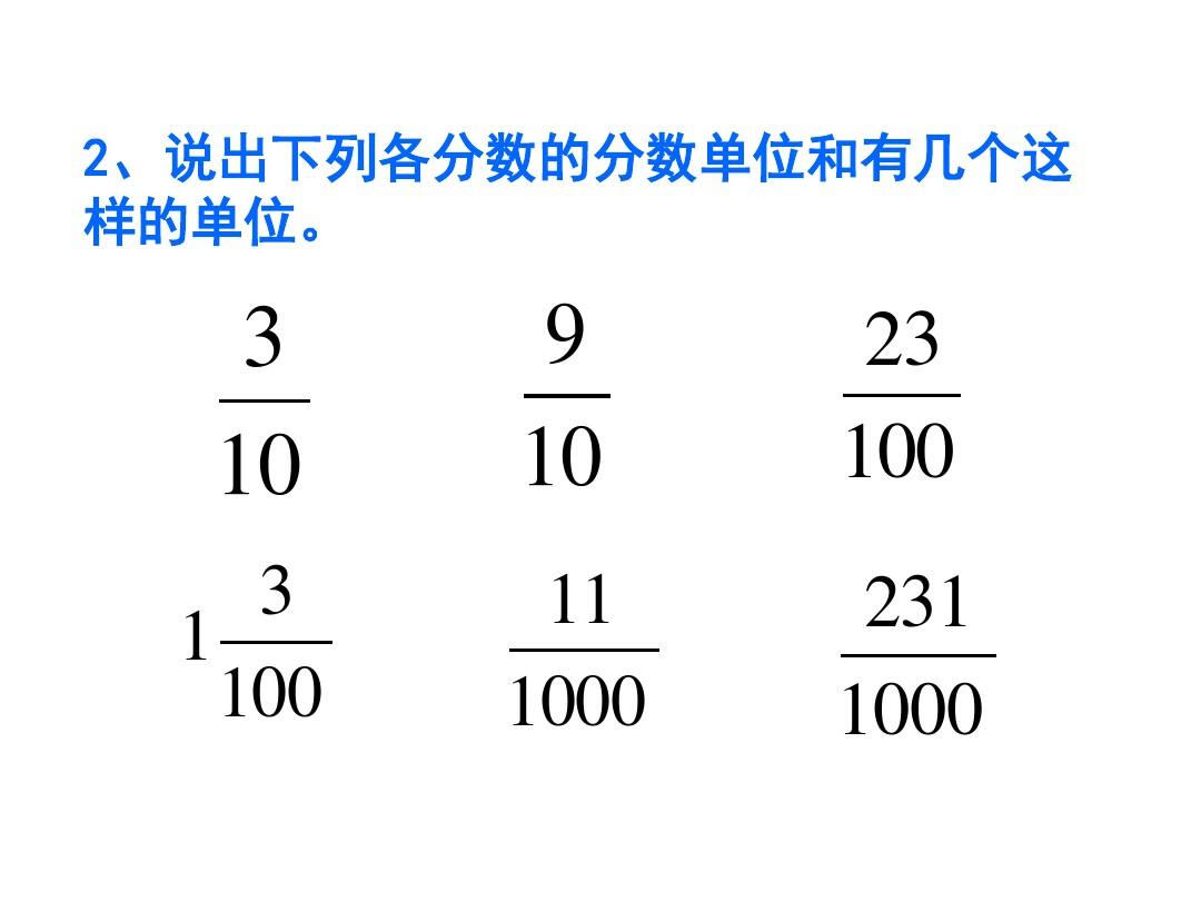 """""""分數王國""""與""""…PPT課件和教案(名師)的第3張ppt圖片預覽"""