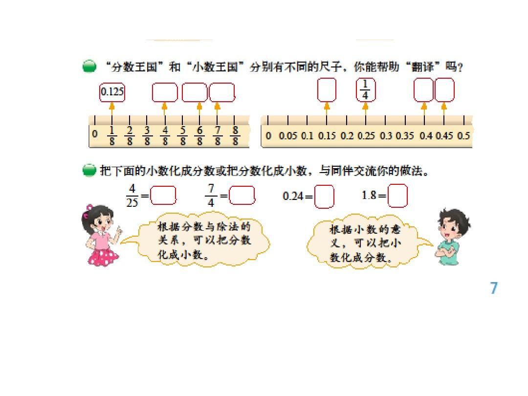 """""""分數王國""""與""""…PPT課件和教案(名師)的第18張ppt圖片預覽"""