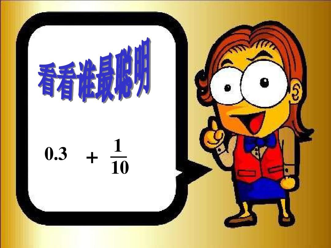 """""""分數王國""""與""""…PPT課件和教案(名師)的第19張ppt圖片預覽"""