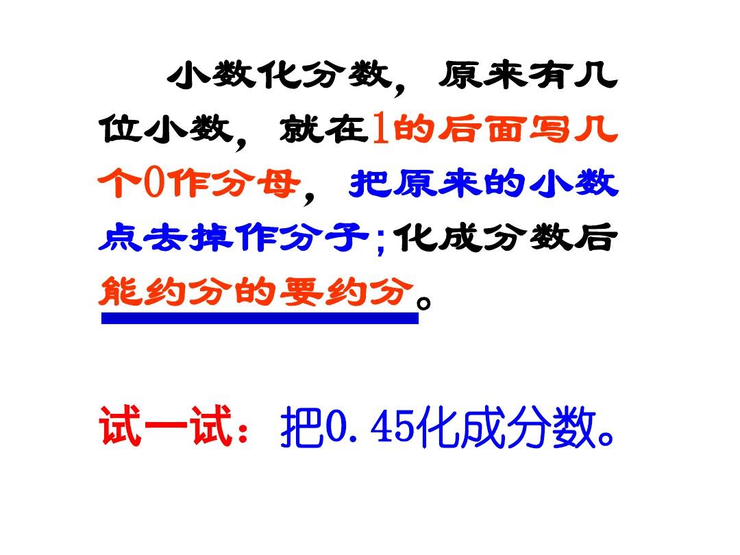 """""""分數王國""""與""""…PPT課件和教案(名師)的第10張ppt圖片預覽"""