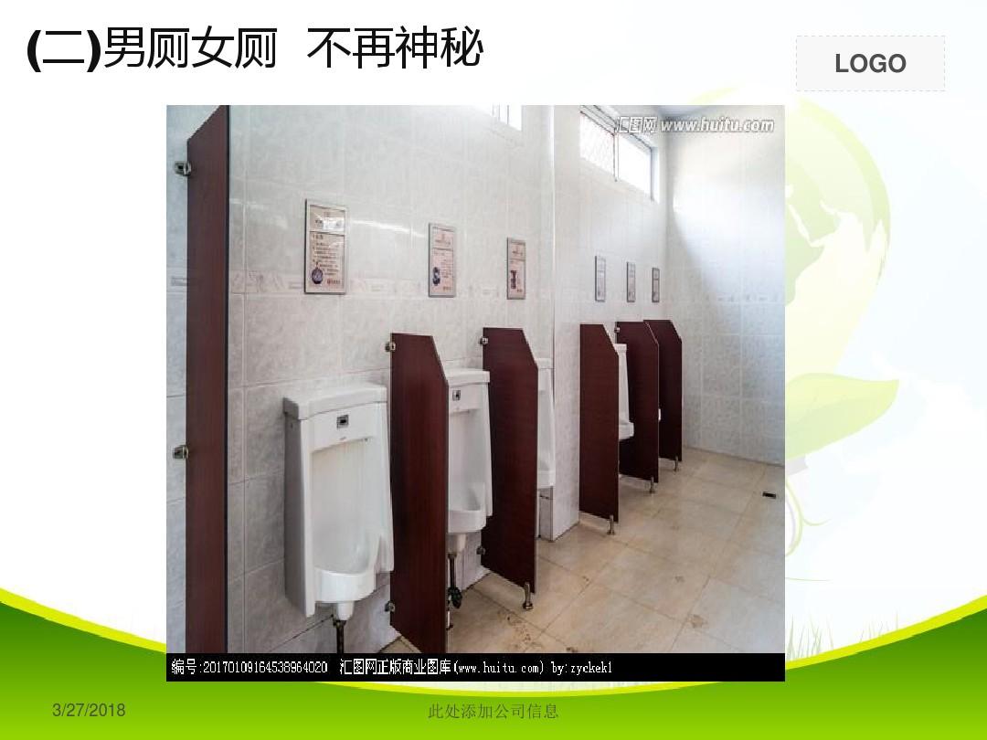 7.文明如厕讲卫生PPT课件和第二小时 公开课的顺序14张ppt图表预览
