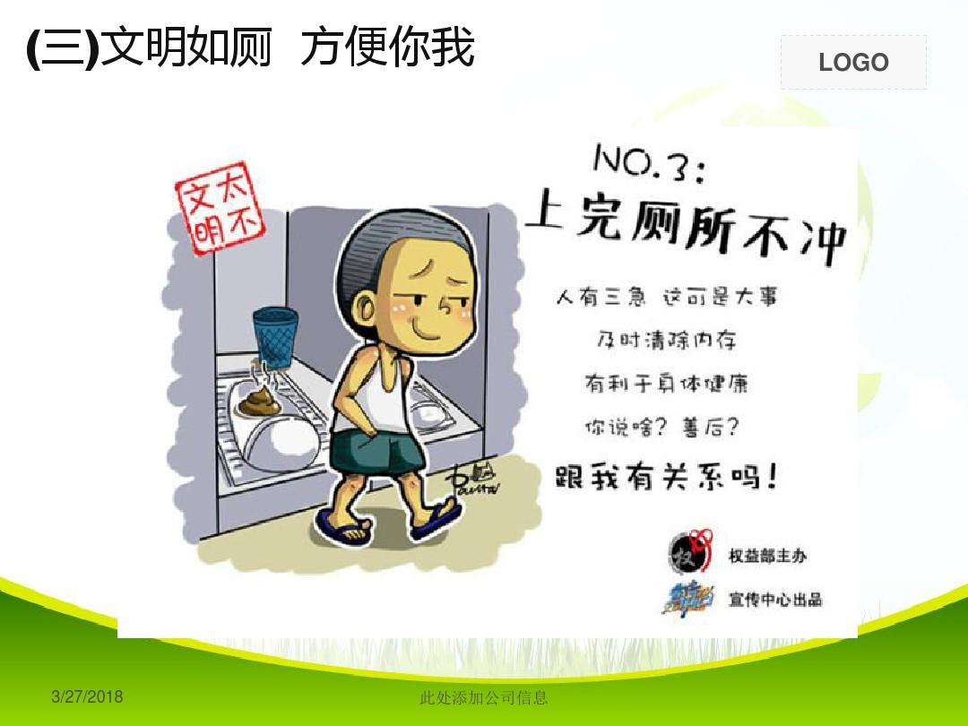 7.文明如厕讲卫生PPT课件和第二小时 公开课的顺序20张ppt图表预览
