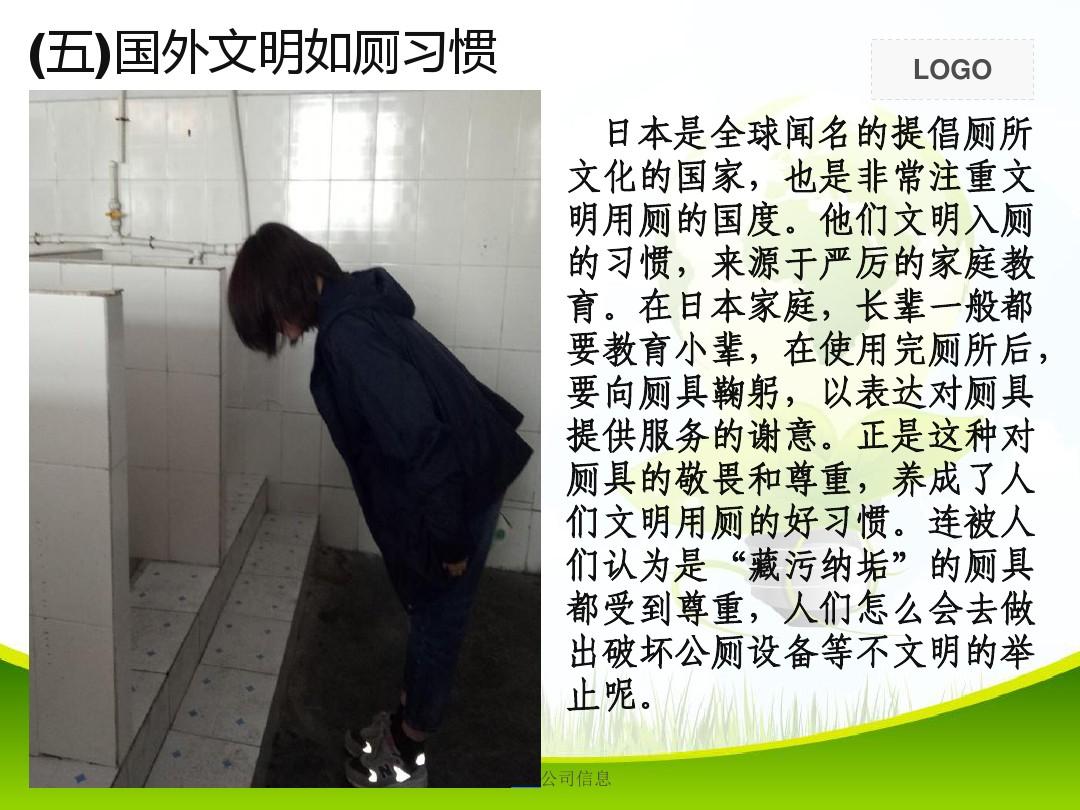 7.文明如厕讲卫生PPT课件和第二小时 公开课的顺序26张ppt图表预览