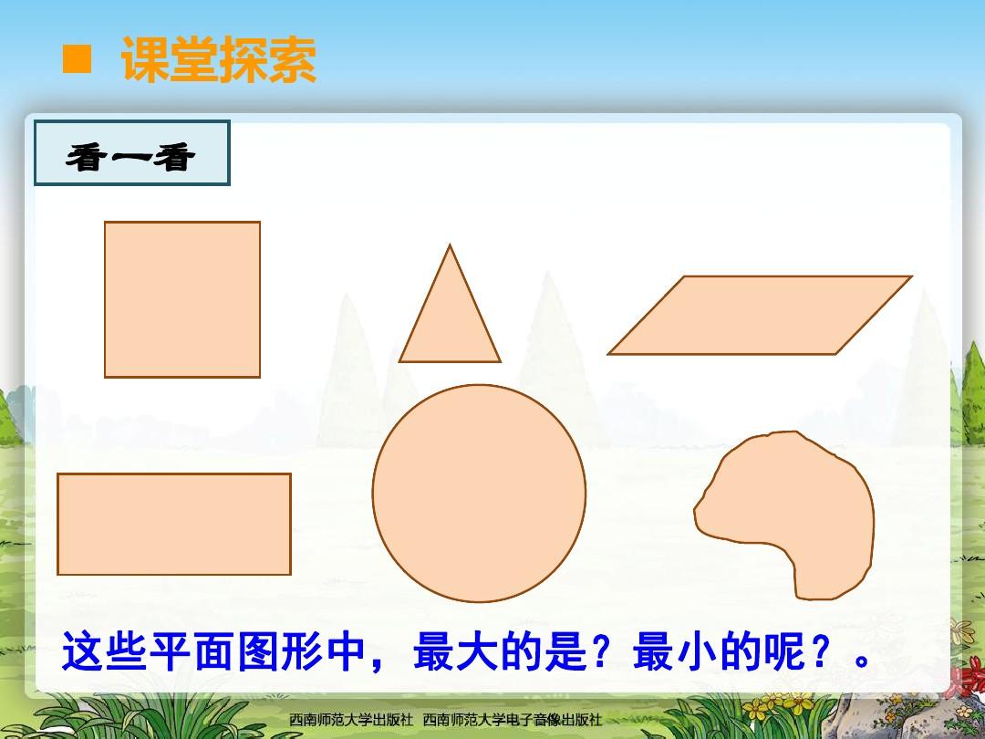 面积和面积单位优秀说课稿课件的第5张ppt图片预览