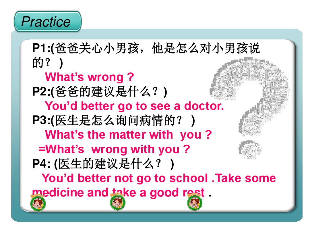 Lesson 3 What's Wrong wi…PPT课件和教案推荐的第11张ppt图片预览