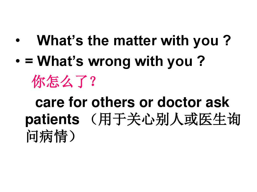 Lesson 3 What's Wrong wi…PPT课件和教案推荐的第12张ppt图片预览