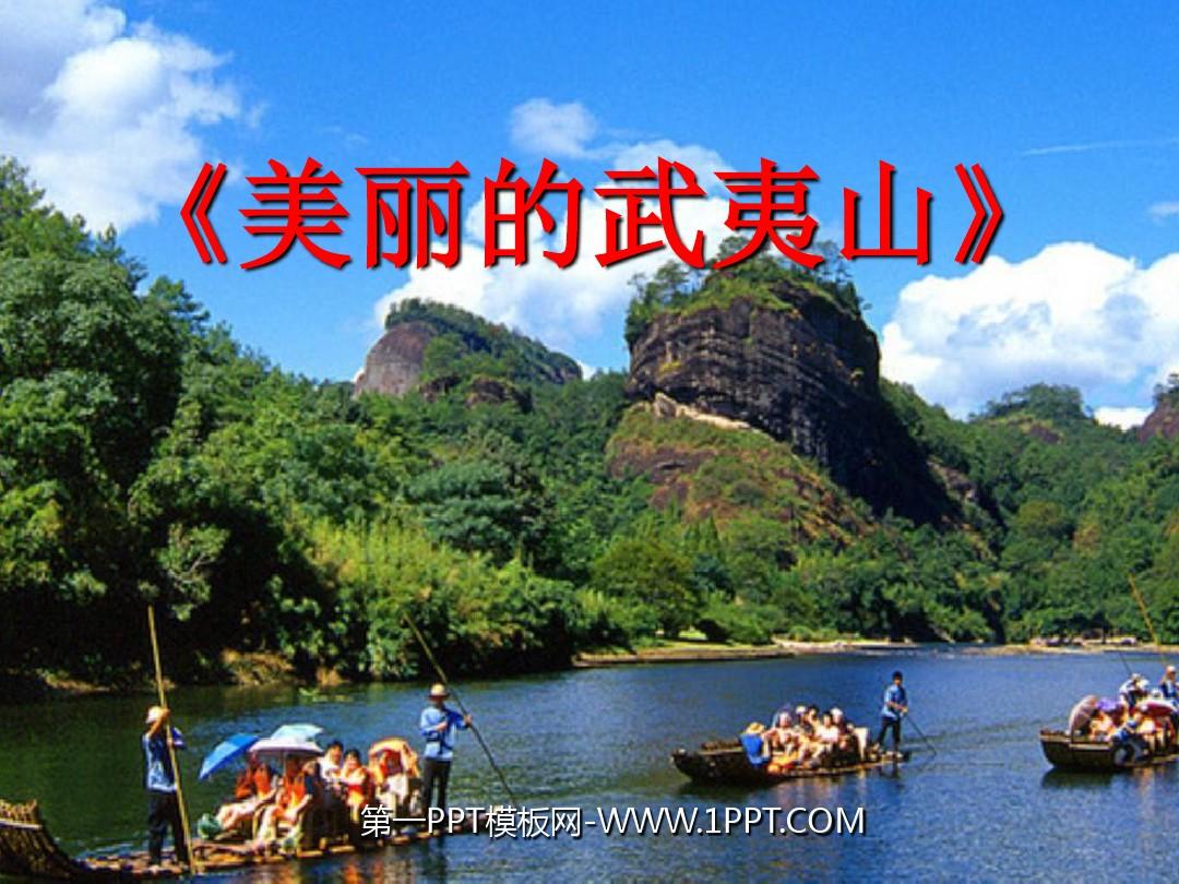 ②美丽的武夷山PPT配套教学设计内容的第1张ppt图片预览