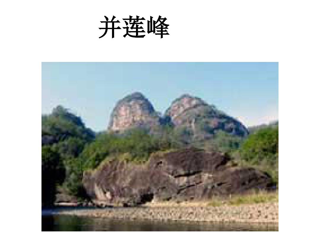 ②美丽的武夷山PPT配套教学设计内容的第10张ppt图片预览