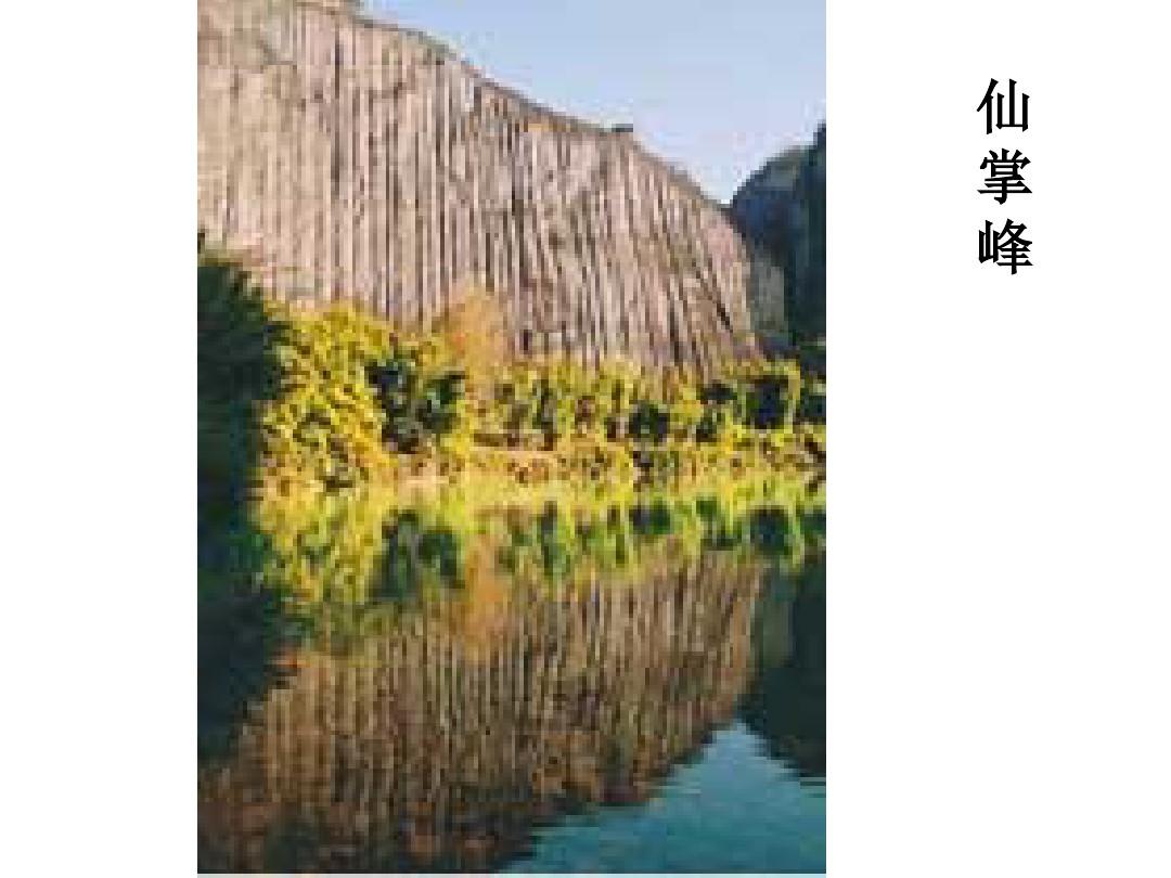 ②美丽的武夷山PPT配套教学设计内容的第11张ppt图片预览
