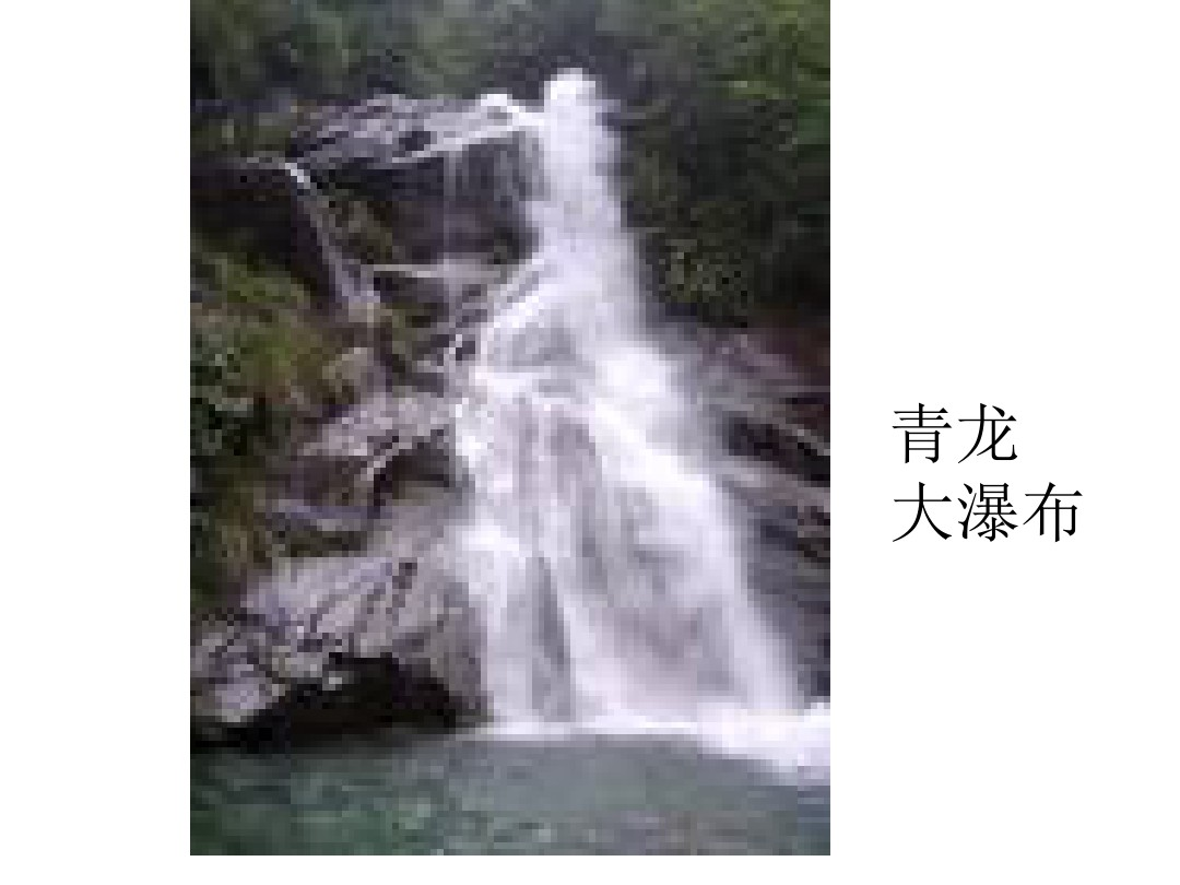 ②美丽的武夷山PPT配套教学设计内容的第6张ppt图片预览