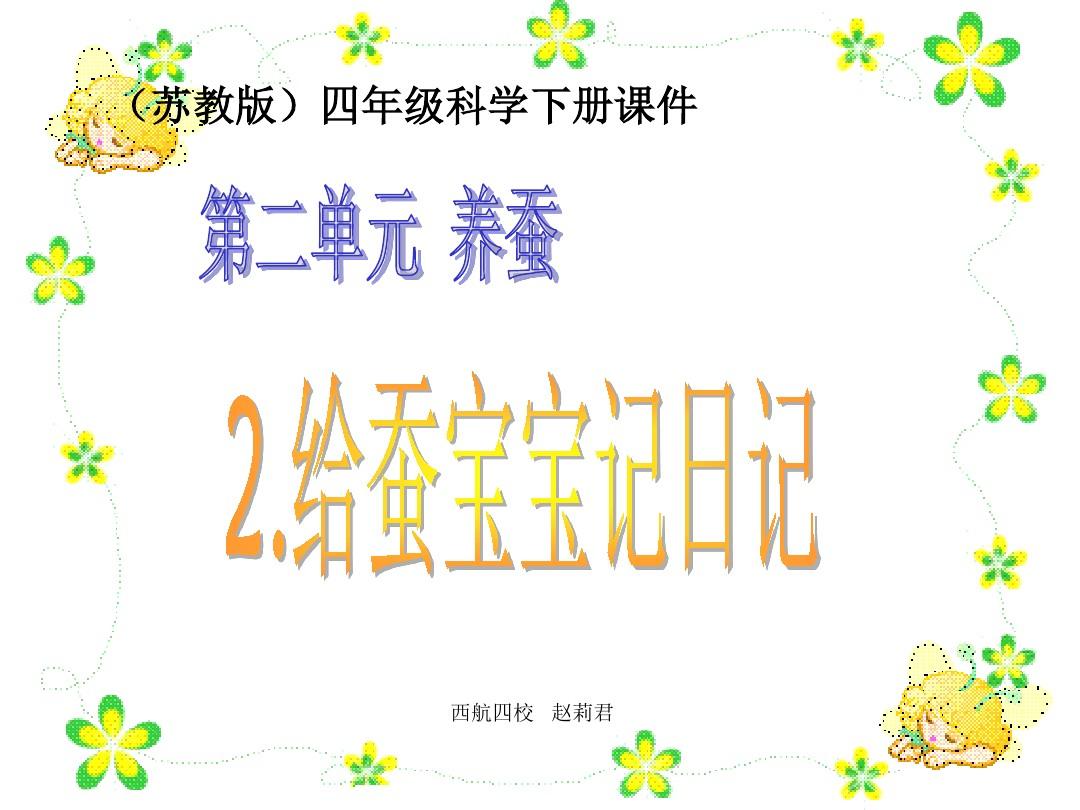 2 给蚕宝宝记日记PPT课件和第二课时教案的第1张ppt图片预览