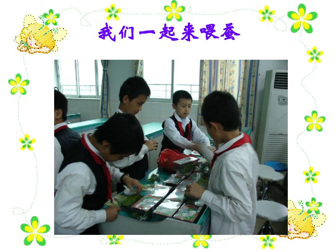 2 被蚕宝宝记日记PPT课件和第二课时教案的程序2张ppt图预览
