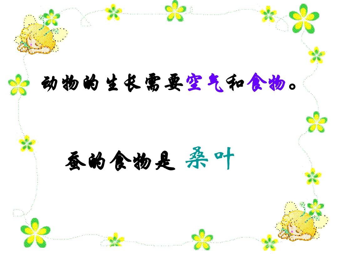 2 给蚕宝宝记日记PPT课件和第二课时教案的第3张ppt图片预览