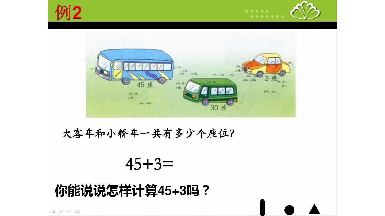 2.两位数加整十数�…PPT课件和第二课时教案的第11张ppt图片预览