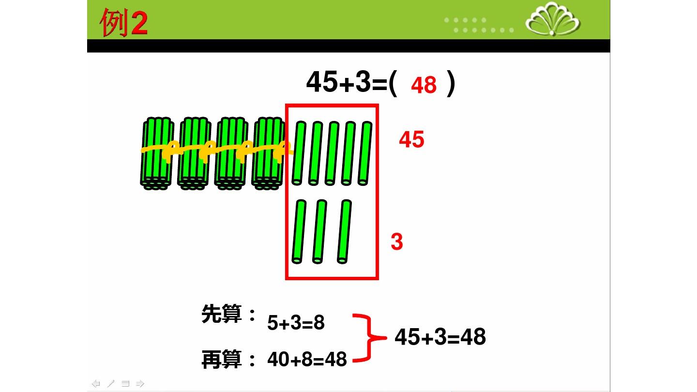 2.两位数加整十数�…PPT课件和第二课时教案的第12张ppt图片预览
