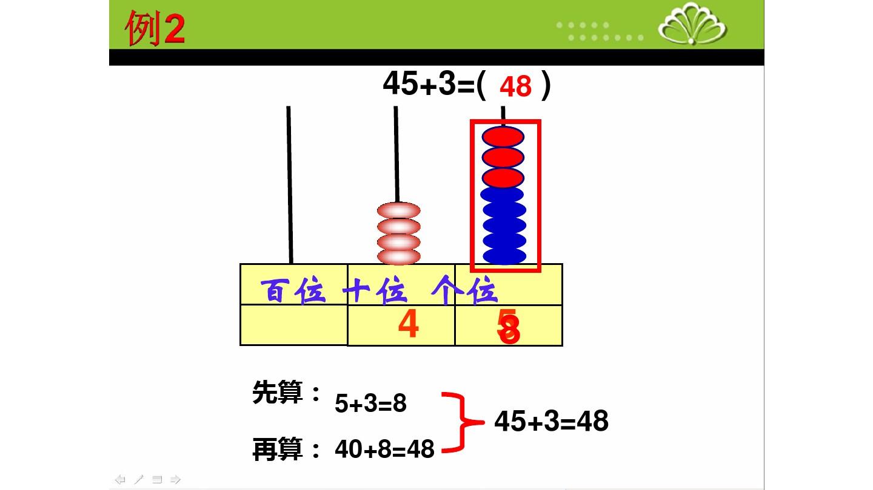 2.两位数加整十数�…PPT课件和第二课时教案的第13张ppt图片预览