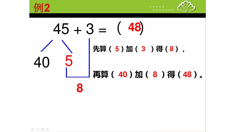 2.两位数加整十数�…PPT课件和第二课时教案的第14张ppt图片预览