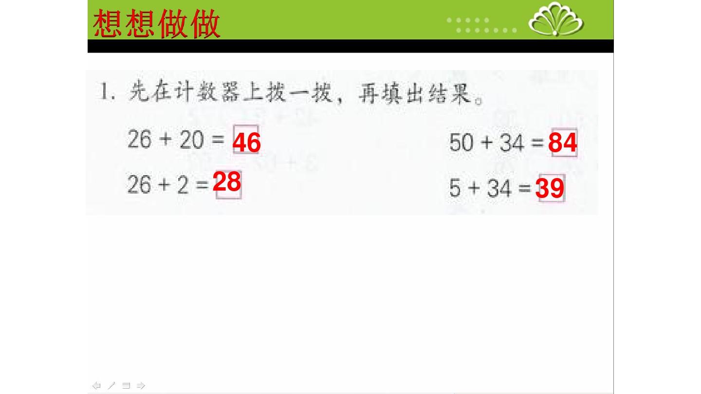 2.两位数加整十数�…PPT课件和第二课时教案的第18张ppt图片预览