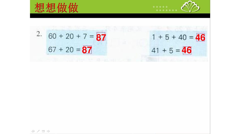 2.两位数加整十数�…PPT课件和第二课时教案的第19张ppt图片预览