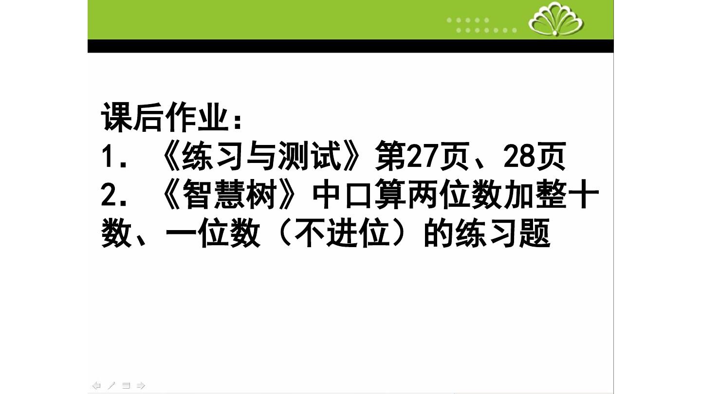 2.两位数加整十数�…PPT课件和第二课时教案的第22张ppt图片预览