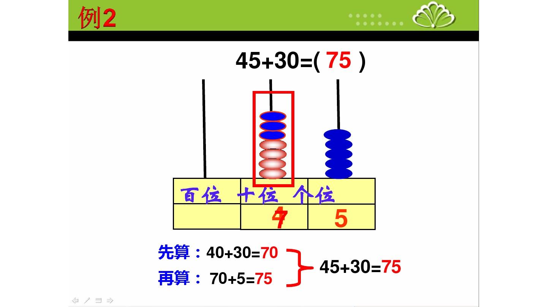 2.两位数加整十数�…PPT课件和第二课时教案的第8张ppt图片预览