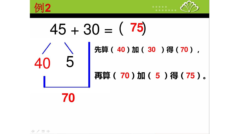 2.两位数加整十数�…PPT课件和第二课时教案的第9张ppt图片预览