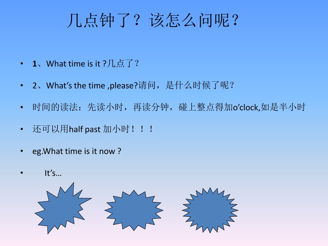 Unit 7 What time do you get up?公开课课件的第2张ppt图片预览