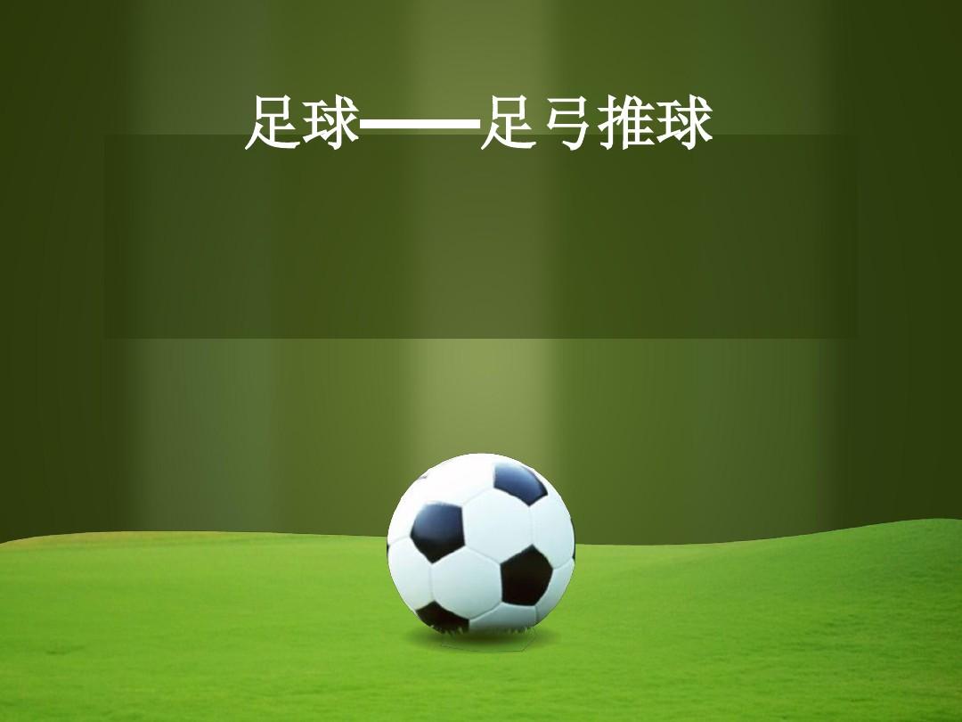 些微足球PPT和配套教案和课堂实录的程序1张ppt图预览