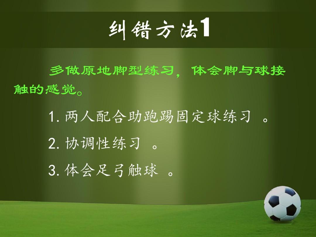 些微足球PPT和配套教案和课堂实录的程序6张ppt图预览