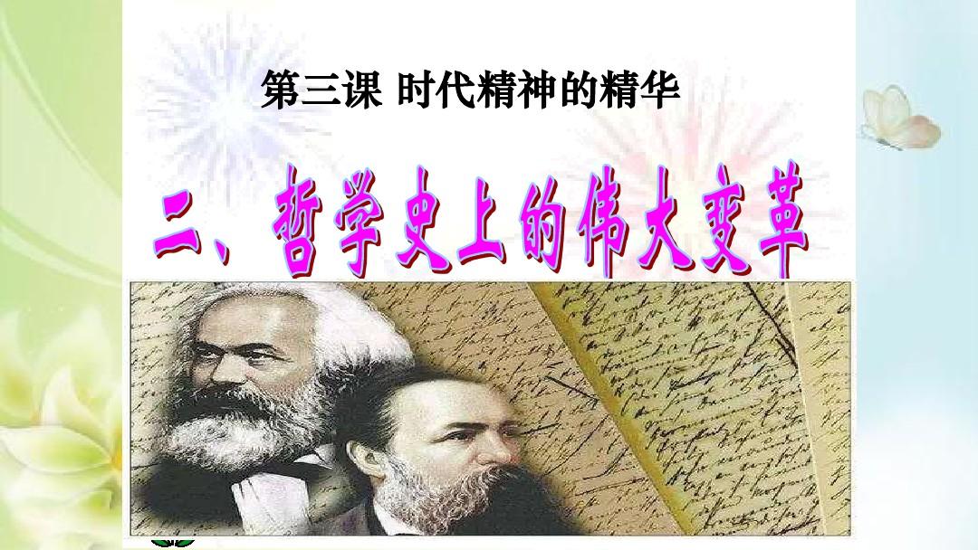 哲学史上的伟大变革PPT课件和名师教学设计2的第1张ppt图片预览