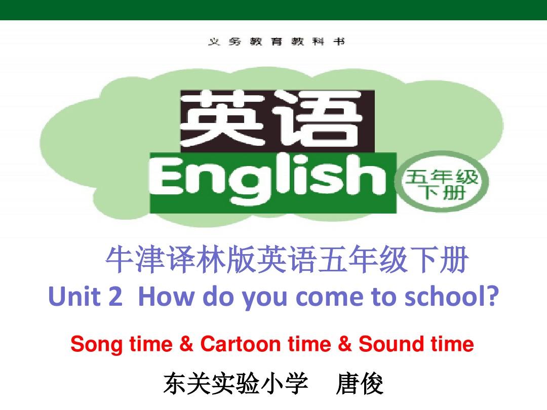 Sound time, Song time & …PPT课件和教学设计实例的第1张ppt图片预览