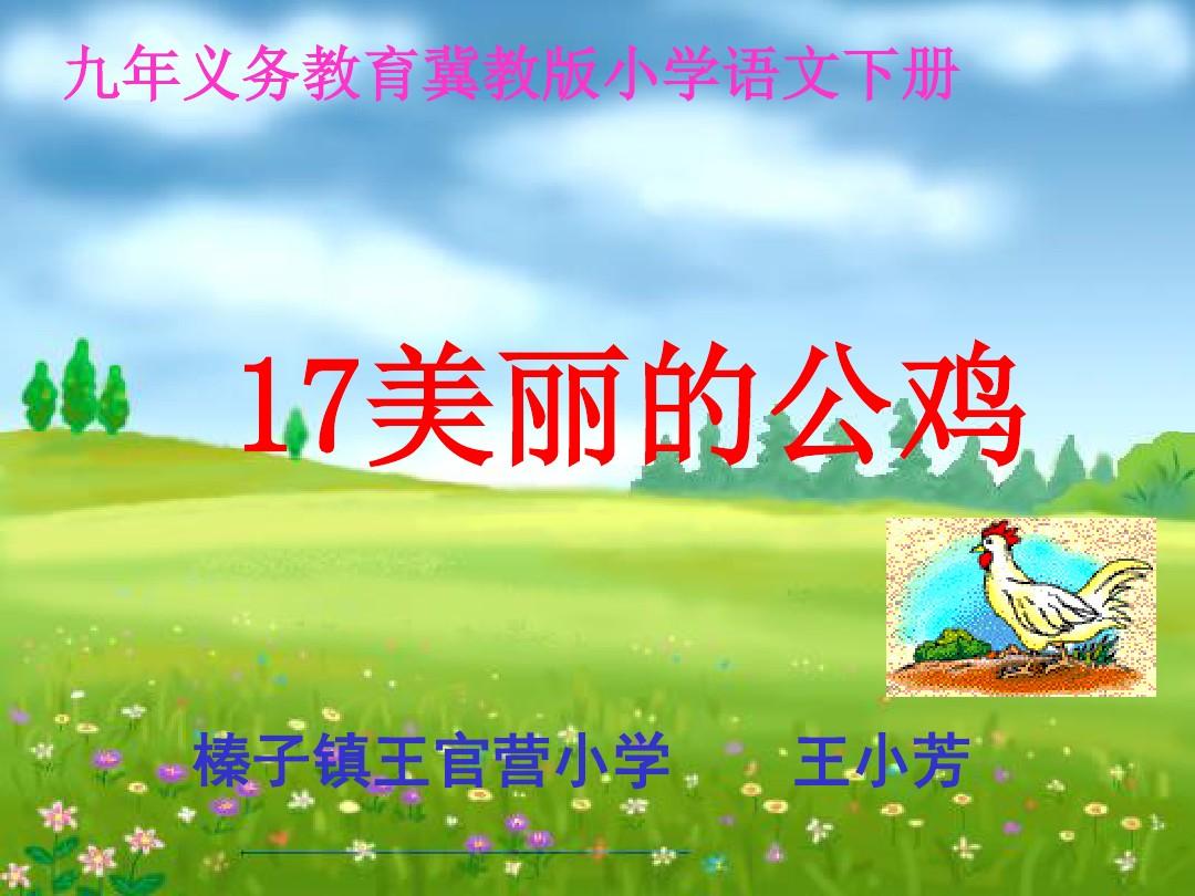 17美丽的公鸡PPT课件和教学设计内容推荐的第1张ppt图片预览