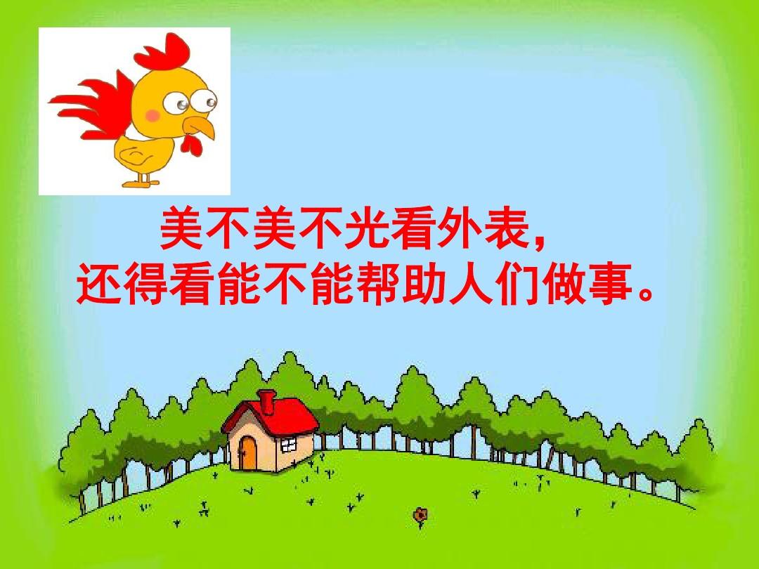 17美丽的公鸡PPT课件和教学设计内容推荐的第9张ppt图片预览