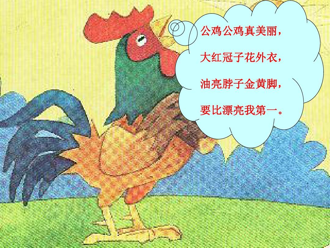 17美丽的公鸡PPT课件和教学设计内容推荐的第3张ppt图片预览