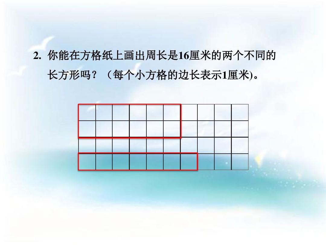 三 长方形和正方形(通用)PPT课件和优质课教案推荐的第10张ppt图片预览