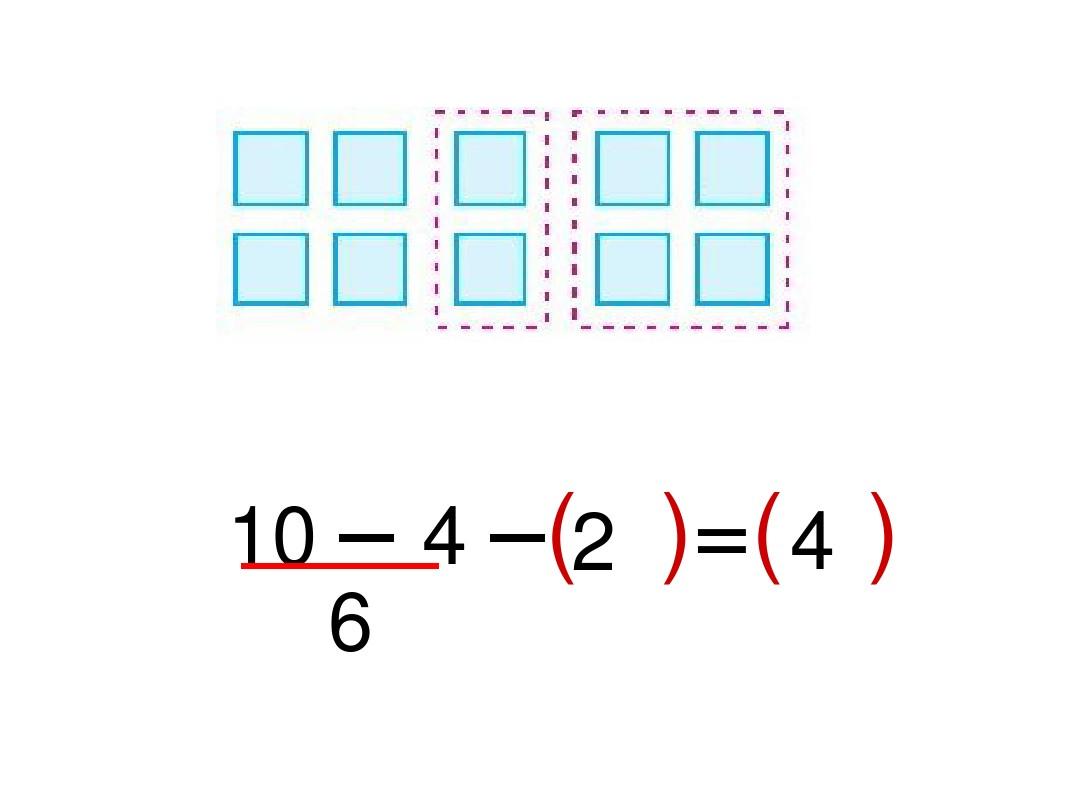 15.連加、連減PPT課件和教案1的第9張ppt圖片預覽