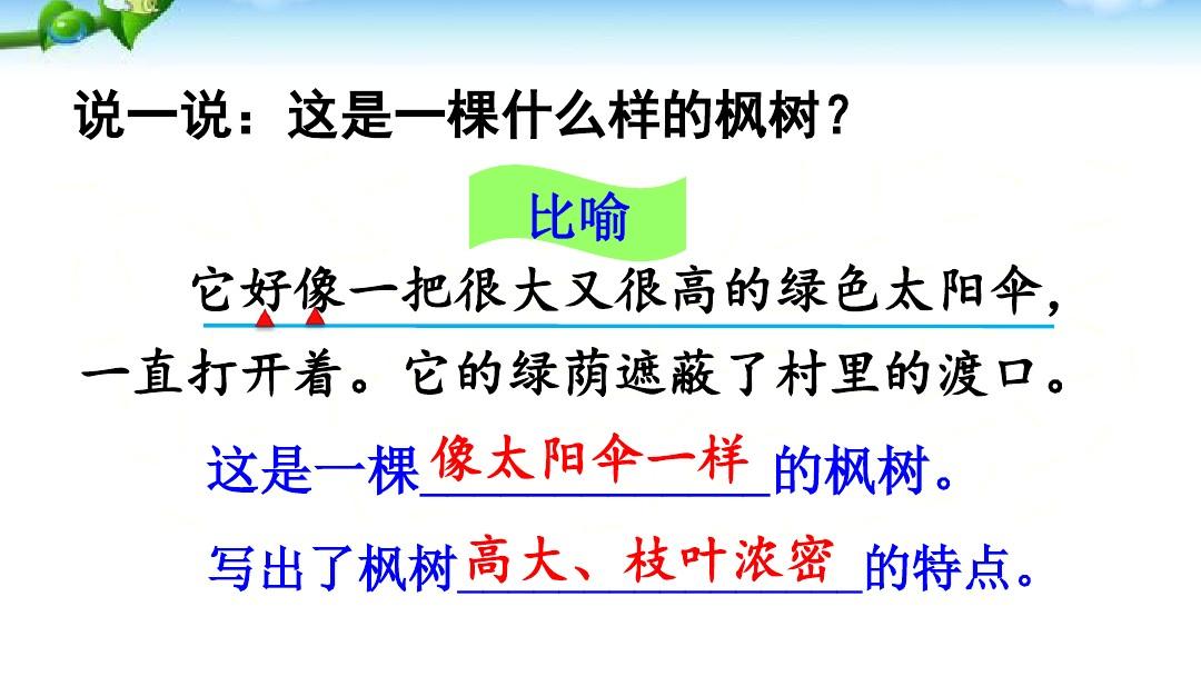 9 枫树上的喜鹊PPT课件和教学实录及点评的第11张ppt图片预览