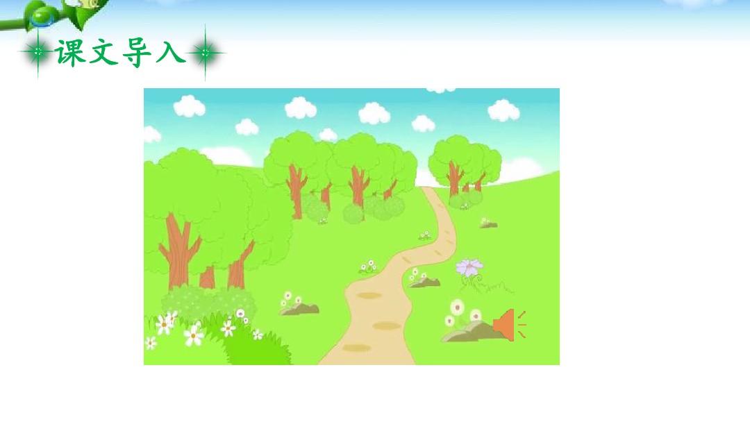 9 枫树上的喜鹊PPT课件和教学实录及点评的第3张ppt图片预览