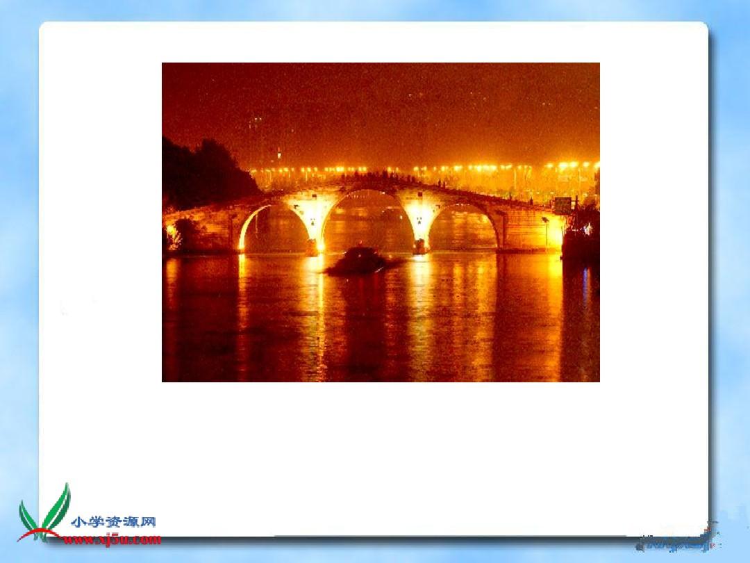 1 长城和运河PPT及配套教学设计方案的第21张ppt图片预览