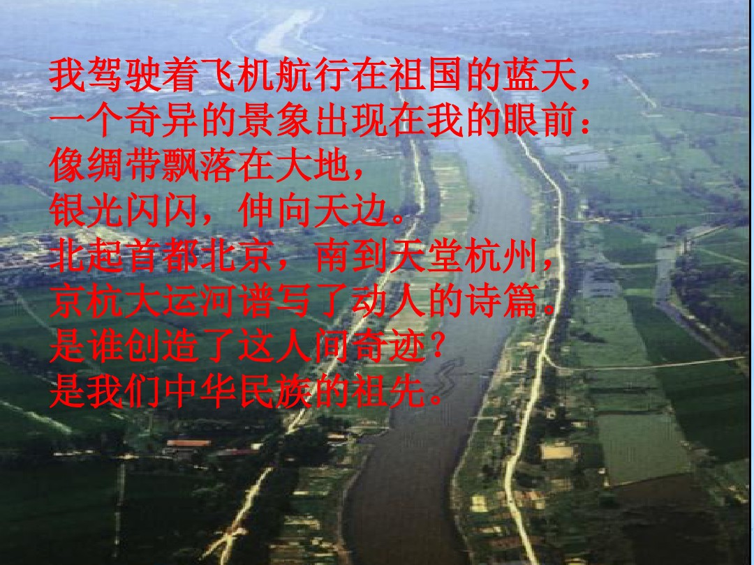 1 长城和运河PPT及配套教学设计方案的第22张ppt图片预览