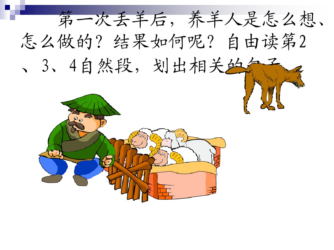 亡羊补牢PPT课件和教学内容分析的第15张ppt图片预览