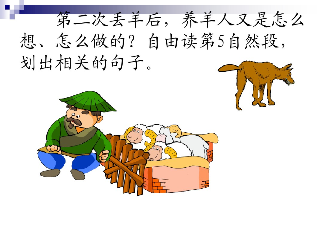 亡羊补牢PPT课件和教学内容分析的第17张ppt图片预览