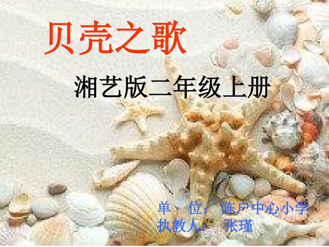 (演唱)贝壳之歌PPT课件和教学设计(第二课时)的第1张ppt图片预览