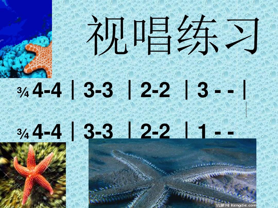 (演唱)贝壳之歌PPT课件和教学设计(第二课时)的第5张ppt图片预览