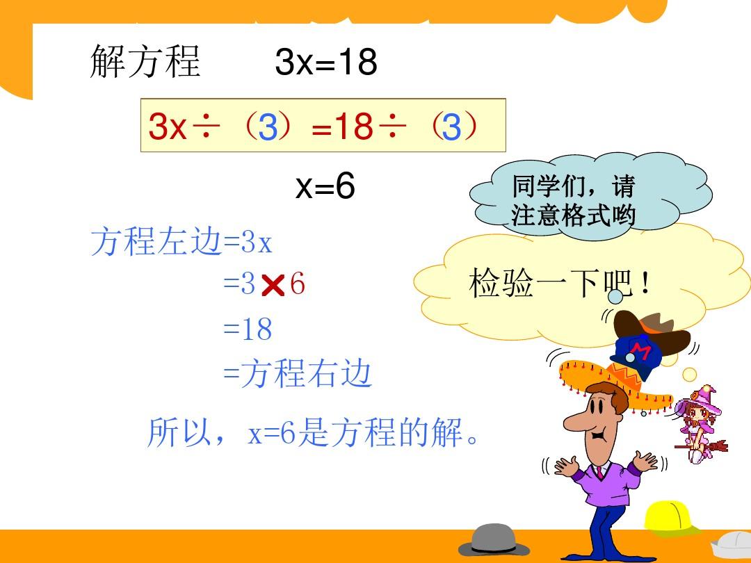 解方程(二)课件一等奖(共3页)的第10张ppt图片预览