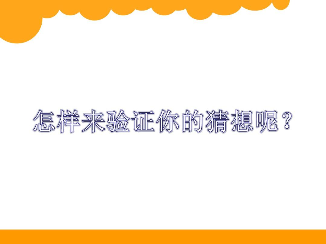 解方程(二)课件一等奖(共3页)的第2张ppt图片预览
